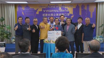 快新聞/台灣企業捐贈泰國100萬片口罩 泰駐台代表:雙方友誼「萬古長青」