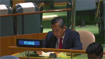 緬甸駐聯大使批政變 籲國際社會行動恢復民主