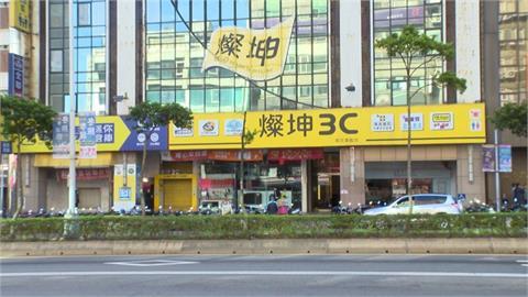 燦坤傳筆電大缺貨 公司澄清:足以因應需求