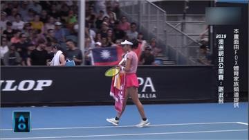 澳網一日兩戰雙喜 謝淑薇單雙打皆晉級