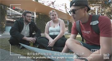 台灣防疫NO.1驚嚇澳洲人!原來他們對台灣的印象是...