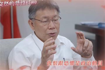 快新聞/談台北設市百年活動 柯文哲:希望那天是台灣社會和解的開始
