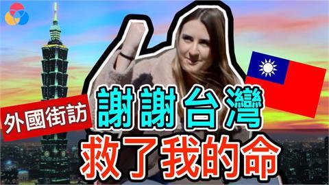 加拿大正妹不認識台灣 卻因這原因讚嘆:真的救了我的命