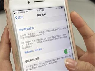 快新聞/蘋果iOS 13.7更新COVID-19「暴露通知」 台灣未使用...莊人祥:有侵犯隱私疑慮