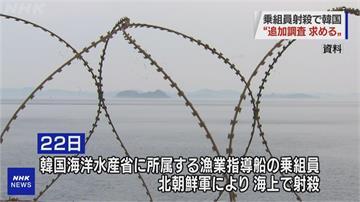 快新聞/南韓公務員投北朝鮮遭射殺 南韓海岸防衛隊:他曾表達投誠意願