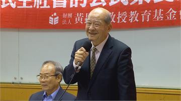 黃昆輝教授教育基金會 公民素養民調「國家認同感」最佳 「不散播假消息」待加強