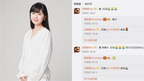 恢復單身第5天!福原愛在微博公開告白「愛你」 對象曝光了