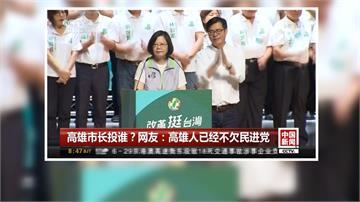 央視韓國瑜報導多 劉世芳質疑中國「暗中相助」