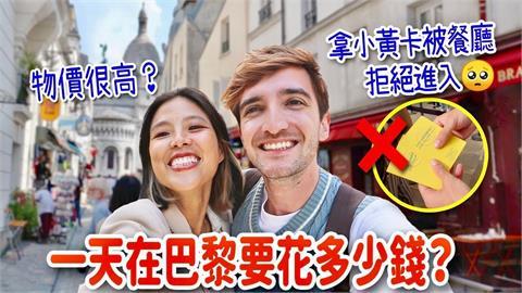 台灣「小黃卡」在法國行不通?網紅遇餐廳刁難拒絕 網友曝1招解困