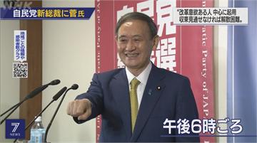 快新聞/菅義偉就任日本首相 宣告正式進入「後安倍時代」