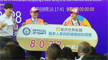 12小時內最多人肝病篩檢 成功挑戰世界紀錄