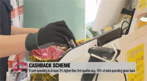疫情重創經濟 南韓推刷卡回饋現金刺激消費