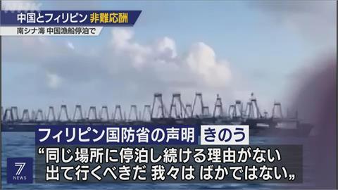 中國大量漁船集結南海牛軛礁 菲防長批中 想占領更多南海地區
