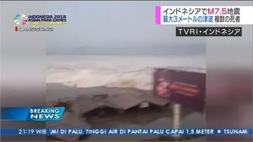 印尼7.5淺層強震引發海嘯 48人死數百傷
