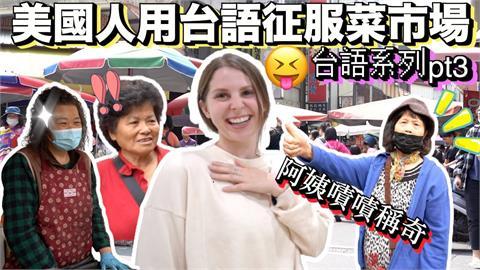 美國籍台灣媳婦傳統市場「全台語」買3樣菜 攤商稱讚:你好厲害喔