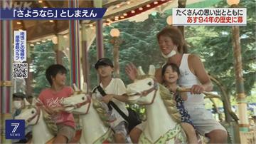東京豐島園今正式關閉 2023年變身哈利波特主題公園