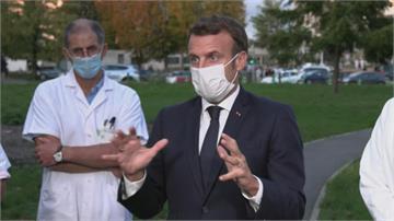 快新聞/法國武肺確診數破百萬 總統馬克宏:擴大宵禁範圍