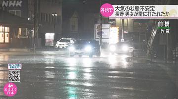 夏季熱對流雷雨多 日本2人疑似被雷打中