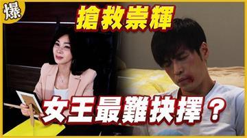 《黃金歲月-EP22精采片段》搶救崇輝   女王最難抉擇?