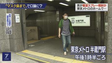 只因口罩沒戴好!東京地鐵爆催淚噴霧攻擊