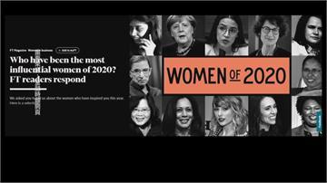 再獲國際肯定! 總統列「全球最有影響力女性」