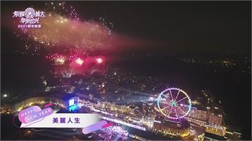快新聞/告別2020! 高雄義大世界10分10秒跨年煙火震撼登場