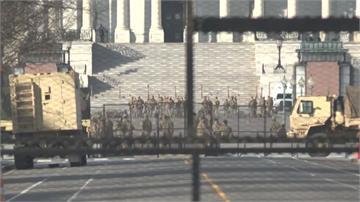美總統就職全員戒備!2萬國民兵部署維安