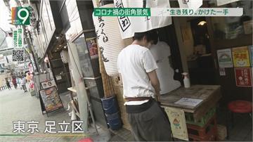 日本第二波疫情來勢洶洶 各行業受衝擊推「新招」求生