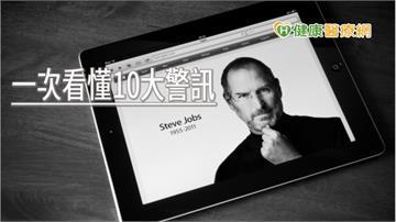 蘋果公司創辦人賈伯斯也因這疾病辭世! 一次看懂10大警訊