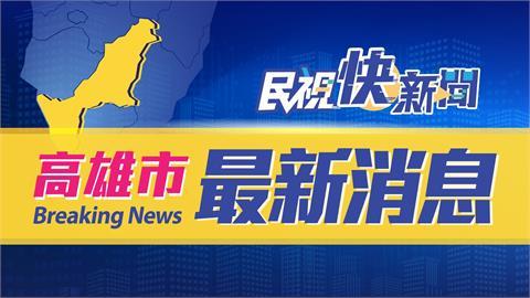快新聞/高雄男亮刀搶超商得手4400元 警方2小時內火速逮到搶匪