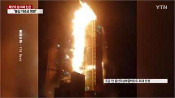 蔚山33層樓燒成火柱 消防員搏火16hr累癱