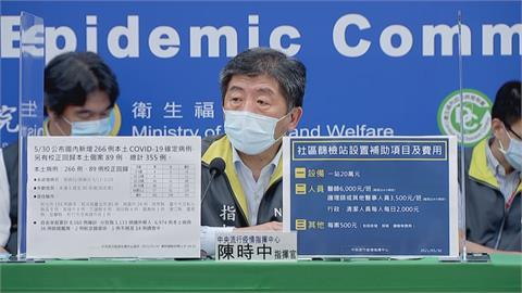 快新聞/指揮中心全力供應防疫物資!6/1起公布於疾管署「COVID-19防疫專區」