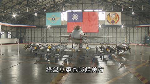 中機頻擾台!美有意提前交府F-16V  王定宇:美向中表達不滿