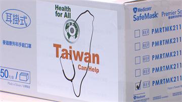 Taiwan can help!台灣企業捐贈泰國百萬片口罩