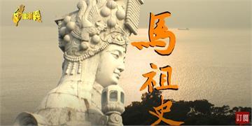 台灣演義/軍事建設密度世界第一 全國唯一閩東文化區 馬祖史|2020.09