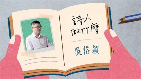 最後的道別!「建中詩人」吳岱穎夢中辭世 學生翻出專訪影片悼念熱血師