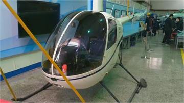 違法偷飛R22直升機 捐給虎科大教學用