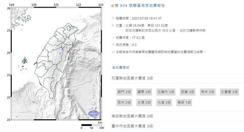 快新聞/18:41花蓮規模4.0地震 最大震度3級