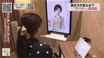 疫情蔓延改變工作模式!日本業者推「虛擬角色」賣內衣