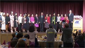 亞太自由婦女協會成立 賴清德到場見證