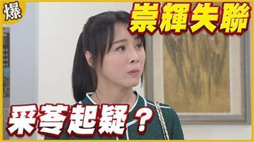 《黃金歲月-EP23精采片段》崇輝失聯   采苓起疑?