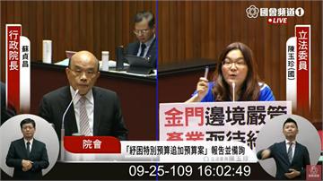 快新聞/陳玉珍拿「金門旅客人次」要求補助 蘇貞昌打臉:下滑幅度還好啊!