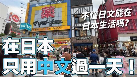 語言不通能在日本生活嗎?港女挑戰用中文過一天 結果讓人超意外!