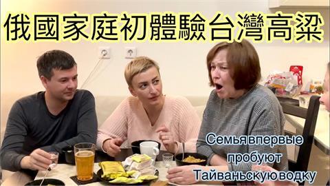 台灣之光!戰鬥民族第一次喝58高粱 她聽到濃度驚:明天還要上班欸