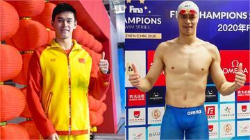 中國泳將孫楊二次庭審結果出爐 8年禁賽期縮短一半!有望出賽2024巴黎奧運