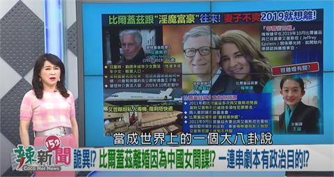 政論精華/中國間諜、跨國雛妓攏總來?3Q完整分析「比爾蓋茲離婚案」給你聽!|全民筆讚邀稿中