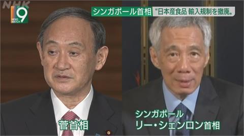 日星電話會談 李顯龍承諾撤除核食禁令