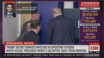 白宮外傳槍響記者會中斷 特勤護送川普進橢圓形辦公室