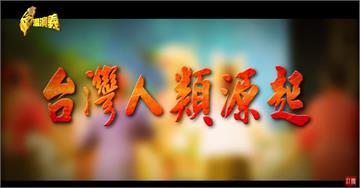 台灣演義/台灣竟是南島民族發源地?回探五萬年台灣人類源起 2019.11