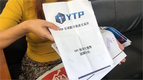 小心別被上當了!  YPT旅遊生態幣  漲跌都是詐騙集團操控!